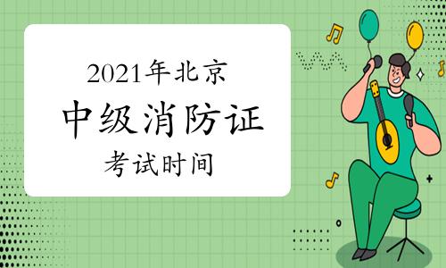 2021年北京中级消防证考试什么时候恢复?