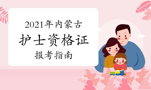 2021年内蒙古护士资格证报考指南