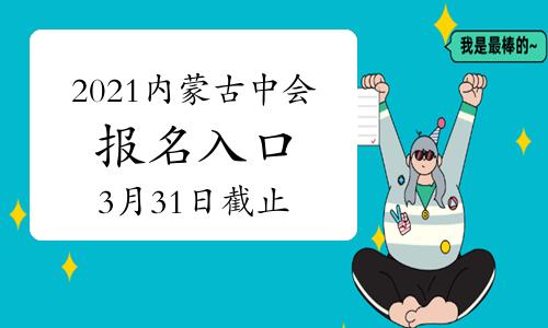 內蒙古2021年中級會計考試報名入口將于3月31日截止 請考生抓緊時間