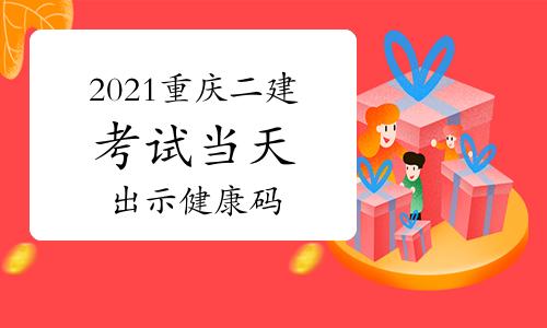 2021年重庆二建考试当天出示健康码、准考证方可入场