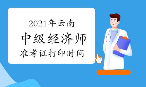 2021年云南中级经济师准考证打印时间