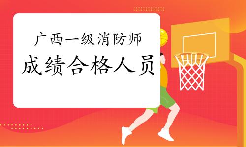 2020年广西一级消防工程师成绩合格人员公示