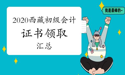 2020年西藏各地区初级会计职称证书领取时间及通知汇总(2021年1月12日更新:拉萨)