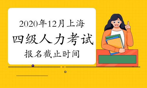 2020年12月上海四級人力資源管理師報名時間11月6日截止!