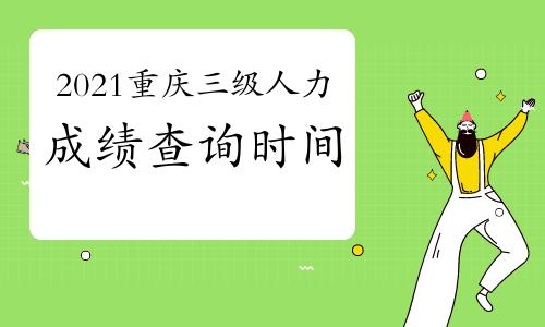 2021年重庆三级人力资源管理师考试成绩查询时间预测