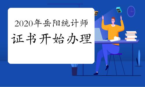 2020年岳阳统计师证书2021年3月12日开始办理