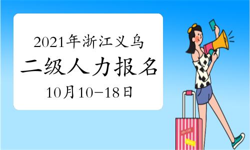 2021年浙江义乌人力资源二级证报考:10月10日开始