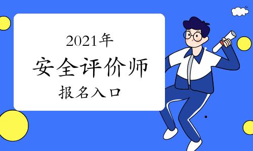 2021年安全评价师考试9月1日开始报名,点击进入考试报名入口