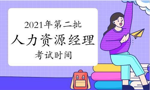 2021年内蒙古第二批次人力资源经理考试时间:6月19日