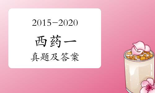 2015年-2020年执业药师考试《药学专业知识一》真题及答案