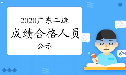 2020年度广东二级造价工程师试点考试成绩合格人员公示(共7609人)