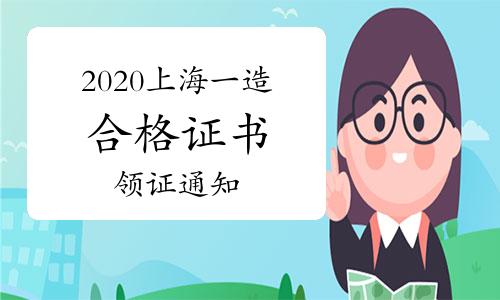 2020年度上海一级造价工程师职业资格考试合格证书领证通知