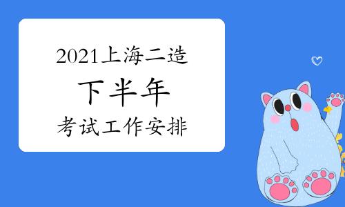 2021上海下半年二级造价工程师职业资格考试考务工作安排