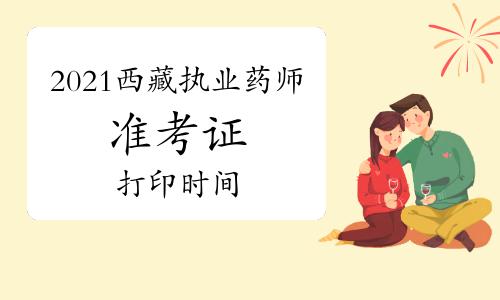 2021年西藏执业药师准考证打印时间:10月19日-10月22日