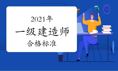 2021年一级建造师合格标准均为满分的60%