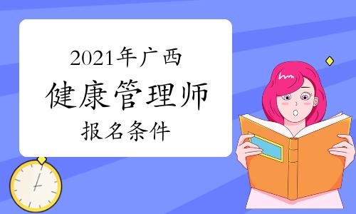 2021年广西高级健康管理师报名条件