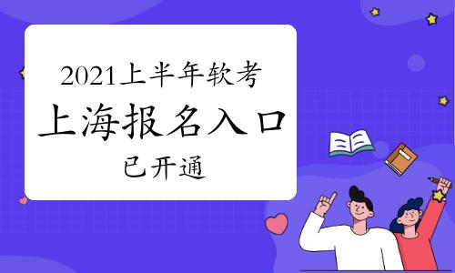 2021年上半年上海软考高级考试报名入口已开通