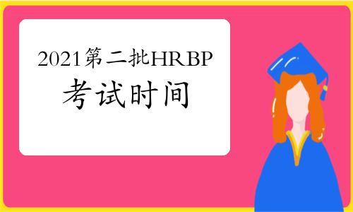 2021年海南第二批次HRBP考试时间:6月19日