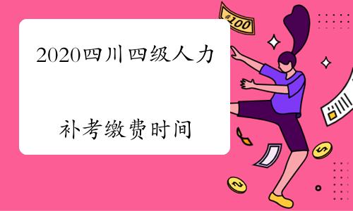2020年四川四級人力資源管理師考試補考繳費從12月14日開啟