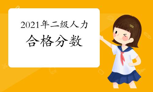 2021年陕西二级人力资源管理师合格分数