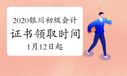 2020年宁夏银川市初级会计职称证书领取的通知(时间2021年1月12日-3月16日)