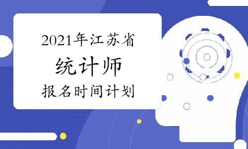 2021年江苏省统计师报名时间计划6-8月进行