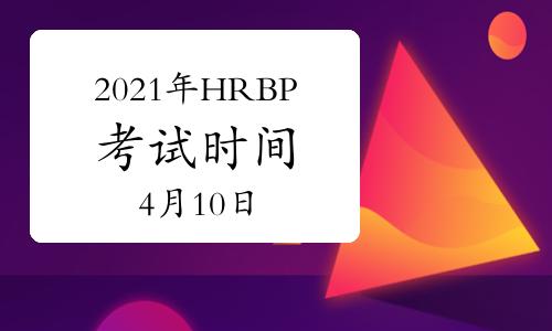 2021年第一批次黑龙江HRBP考试时间确定:4月10日