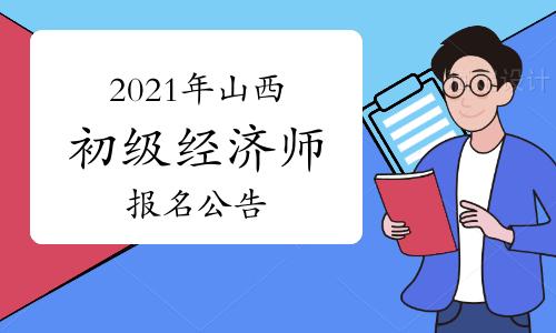 2021年山西初級經濟師考試報名公告公布