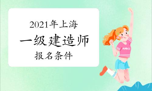 最新2021年上海一级建造师报名条件