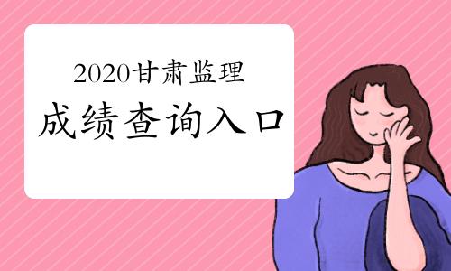 2020年甘肅監理成績查詢入口:中國人事考試網