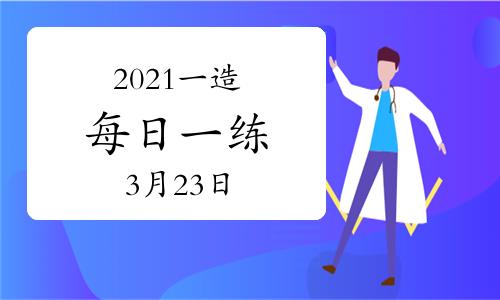 環球網校2021年一級造價工程師每日一練及答案免費下載(3月23日)