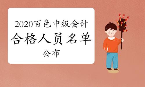 2020年广西百色市中级会计职称考试合格人员名单公布(共135人)