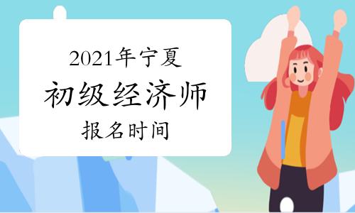 2021年寧夏初級經濟師報名時間預計7-9月