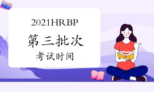 2021年海南HRBP考试时间:9月11日(第三批次)