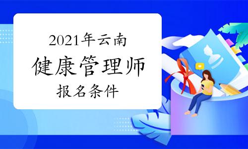 2021年云南高級健康管理師報名條件