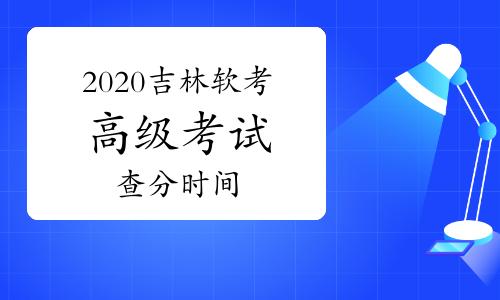 2020年吉林軟考高級職稱考試成績時間預計12月底或2021年1月初