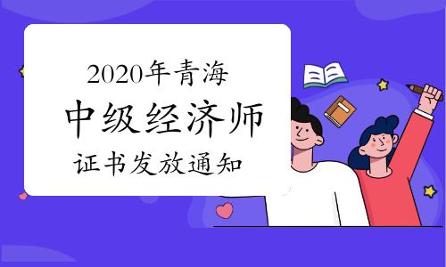 2020年青海中级经济师证书发放有关情况通知