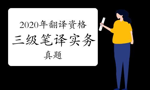 2020年翻译资格三级笔译实务真题(考生回忆版)