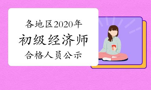 各地区2020年初级经济师合格人员公示通知汇总(2021年2月18日更新浙江)