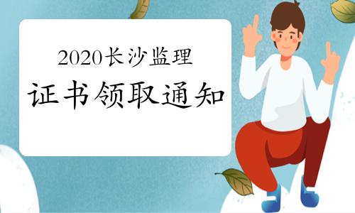 2020年湖南长沙监理工程师合格证书领取通知