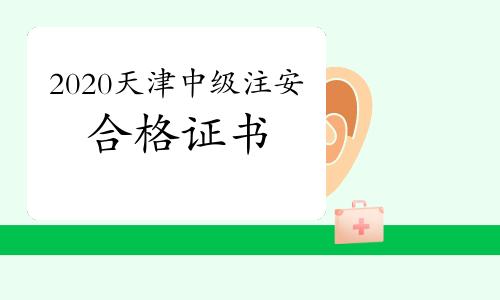 2020年天津中級注冊安全工程師合格證書領取通知