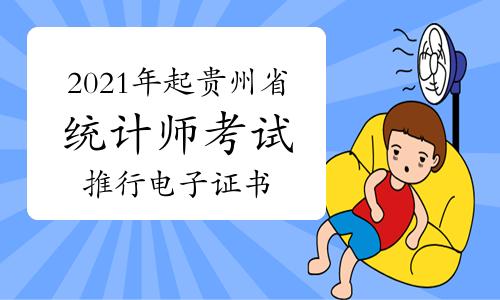 2021年起贵州省统计师电子职称证书全面推行