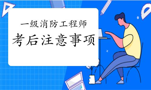 2020年黑龙江大庆一级消防工程师考后注意事项