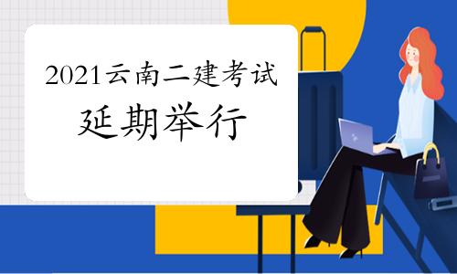 【官方通知】2021年云南二级建造师考试延期举行 实行机考试点