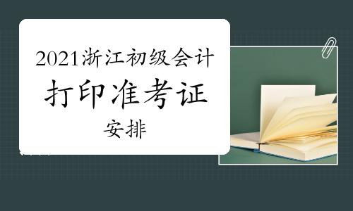 2021年浙江初级会计职称考试什么时候可以网上打印准考证?