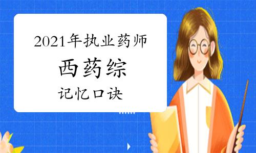 2021年執業藥師考試《中藥學綜合知識與技能》記憶口訣
