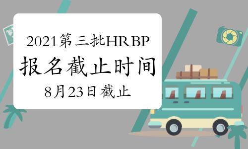 2021年第三批次广东HRBP考试报名时间截止日:8月23日