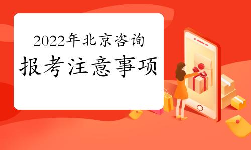 2022年北京咨询工程师考试需注意事项