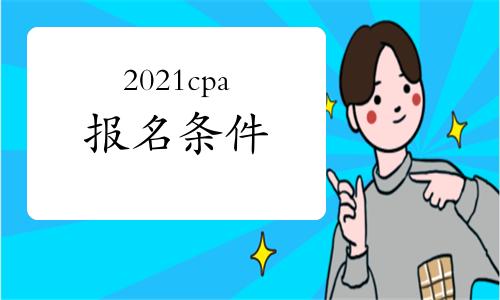 天津2021cpa报名条件