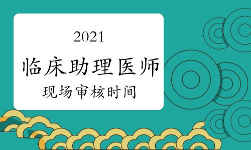 2021全国临床助理医师现场审核时间提前!